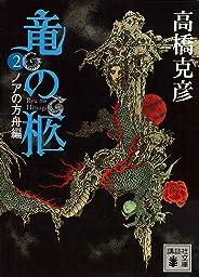 竜の柩(2) ノアの方舟編 (講談社文庫)