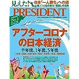 アフターコロナの日本経済 半年後、1年後、5年後(プレジデント2020年7/31号)