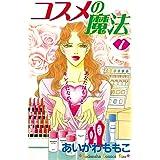 コスメの魔法(1) (Kissコミックス)
