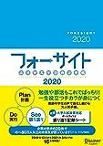 【付録シール付】ふりかえり力向上手帳 フォーサイト 2020 [A5] 2019年12月~2021年3月までの16カ月対応