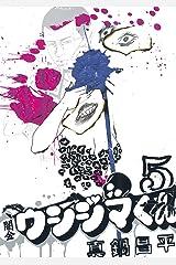 闇金ウシジマくん(5) (ビッグコミックス) Kindle版