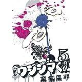 闇金ウシジマくん(5) (ビッグコミックス)