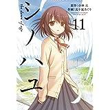 シノハユ(11) (ビッグガンガンコミックススーパー)