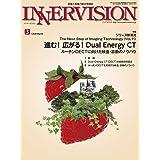 月刊インナービジョン2020年3月号Vol.35, No.3─特集 進む! 広がる! Dual Energy CT:ルーチンDECTに向けた検査・診断のノウハウ