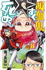 吸血鬼すぐ死ぬ 8 (少年チャンピオン・コミックス) Kindle版