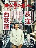散歩の達人 2019年11月号《荻窪・西荻窪/東京0円満喫術》 [雑誌]