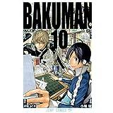 バクマン。 10 (ジャンプコミックス)