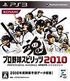 プロ野球スピリッツ2010 - PS3