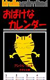 おばけなカレンダー (きずな文庫)