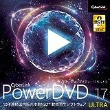 PowerDVD 17 Ultra (最新) ダウンロード版