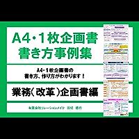 A4・1枚企画書書き方事例集-業務(改革)企画書編: A4・1枚企画書の書き方、作り方がわかります! 1枚企画書書き方…