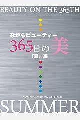 ながらビューティー 365日の美「夏」編 ながらビューティーシリーズ Kindle版