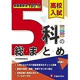 高校入試 5科の総まとめ: 最重要事項100%! (受験研究社)