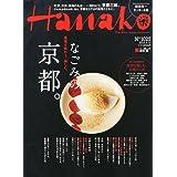 Hanako (ハナコ) 2012年 9/13号 [雑誌]