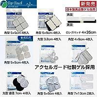 粘着パッド EMS 低周波 用 9種類から選択可能 日本製 or アクセルガード 社製ゲル採用