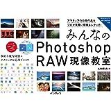みんなの Photoshop RAW 現像教室