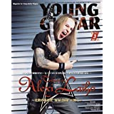 YOUNG GUITAR (ヤング・ギター) 2021年 3月号