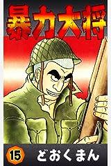 暴力大将 (15) Kindle版