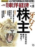 週刊東洋経済 2020年4/18号 [雑誌](牙むく株主 あの投資家は敵か? 味方か?)
