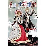 ドリーナ姫童話~クイーン・ヴィクトリア冒険譚~ (プリンセス・コミックス)