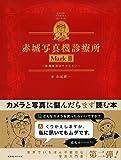 赤城写真機診療所 MarkII (玄光社MOOK)