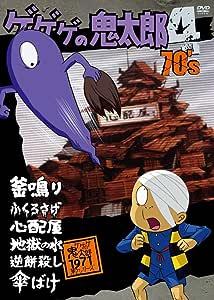 ゲゲゲの鬼太郎 70's(4) 1971[第2シリーズ] [DVD]