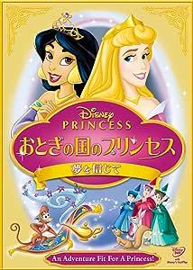 DISNEY PRINCESS おとぎの国のプリンセス/夢を信じて [DVD]