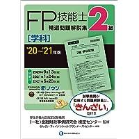 '20~'21年版 2級FP技能士(学科)精選問題解説集