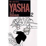 YASHA―夜叉―(2) (フラワーコミックス)