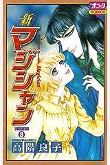 新マジシャン volume8 Kindle版