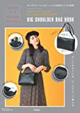 SENSE OF PLACE by URBAN RESEARCH BIG SHOULDER BAG BOOK (ブランドブック)