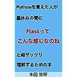Pythonを覚えた人が昼休みの間に「Flaskってこんな感じなのね」と超ザックリ理解するための本