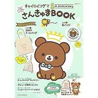 チャイロイコグマ 5th Anniversary さんきゅまBOOK (生活シリーズ)