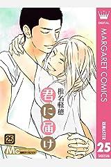 君に届け リマスター版 25 (マーガレットコミックスDIGITAL) Kindle版