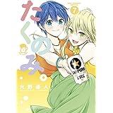 たくのみ。 (7) (裏少年サンデーコミックス)