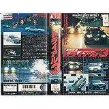 首都高速トライアル3 [VHS]