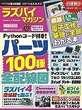 ラズパイマガジン 2020年4月号 (日経BPパソコンベストムック)