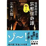 怪談和尚の京都怪奇譚 (文春文庫)