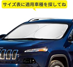 サンシェード 車 フロント Kmmin 駐車 ガラス 断熱 遮光 3サイズ 日よけ 紫外線対策 UVカット 日焼け防止 折り畳みワイヤタイプ 収納バッグ付き 汎用 カーサンシェード (S)