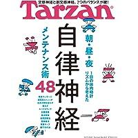 Tarzan(ターザン) 2021年11月11日号 No.821[自律神経メンテナンス術48]