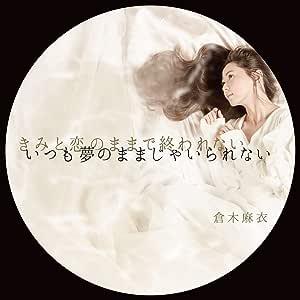【Amazon.co.jp限定】 「きみと恋のままで終われない いつも夢のままじゃいられない/ 薔薇色の人生」 初回限定盤A [CD+DVD] (早期特典A5クリアファイル付)