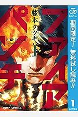 ファイアパンチ【期間限定無料】 1 (ジャンプコミックスDIGITAL) Kindle版