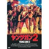ヤングガン2 [DVD]