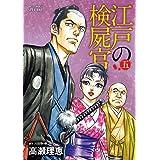 江戸の検屍官 (5) (ビッグコミックススペシャル)