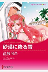 砂漠に降る雪 (ハーレクインコミックス) Kindle版