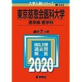 東京慈恵会医科大学(医学部〈医学科〉) (2020年版大学入試シリーズ)