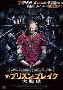ザ・プリズン・ブレイク 大脱獄 [DVD]