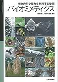 生物の形や能力を利用する学問バイオミメティクス (国立科学博物館叢書)