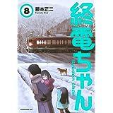 終電ちゃん(8) (モーニング KC)