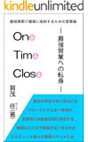 One Time Close 最強営業への転身